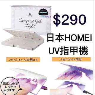 homei 指甲機 指甲油 uv燈 日本
