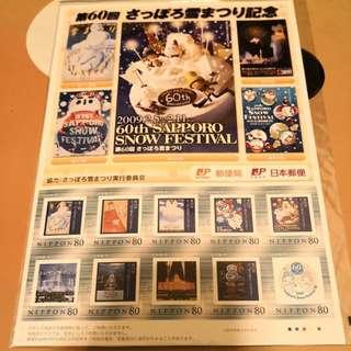 日本札幌雪祭紀念版郵票