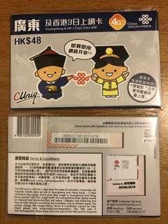 中國聯通3日上網卡兩張