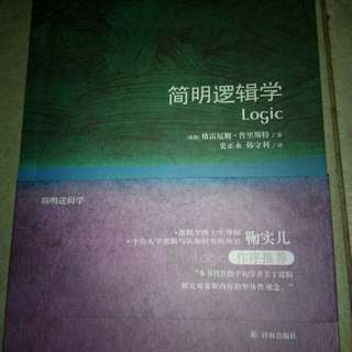 Logic book in Chinese and English