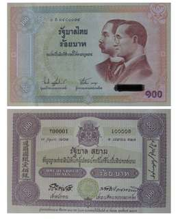 Thailand Commemorative Banknote 2 run