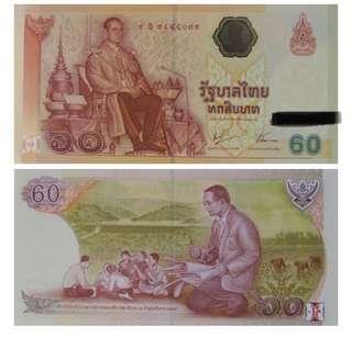 Thailand Commemorative 60baht 2 run