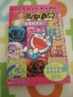Doraemon comic vol 3