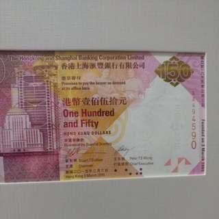 匯豐150年紀念單鈔 (AA494590)