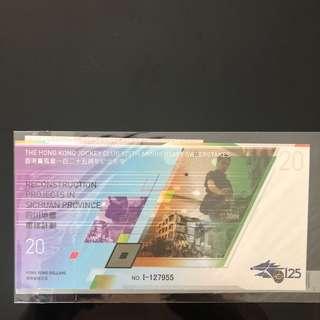 香港賽馬會125周年紀念馬票