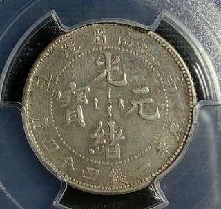 1901年江南庫平一錢四分四釐銀幣