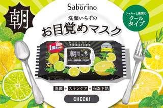 Saborino最新推出既黑色「涼感早安面膜」✨
