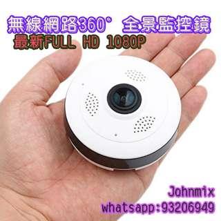 全景360度 1080P Full HD 無線WiFi IP CAMERA 攝錄鏡頭 閉路電視 監控器 CCTV DVR NVR IPcam
