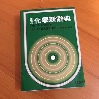 化學新辭典