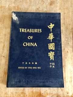 中華國寶文物書