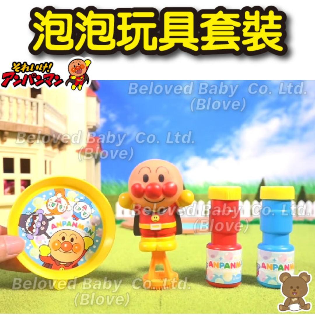 Blove 日本 Anpanman 麵包超人 兒童泡泡槍 小孩 玩具 吹泡泡玩具  肥皂泡 泡泡水 泡泡玩具套裝 #WAPP17