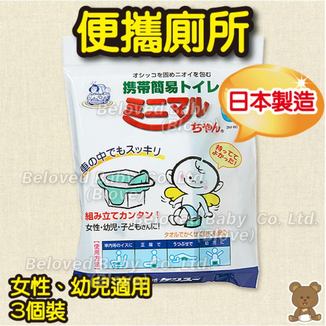 Blove 日本 Kenyuu 旅行 出街 成人廁所 兒童廁所板 嬰兒厠所 BB坐廁 手提馬桶 折疊摺疊 便攜廁所(3個裝) #WKEN1