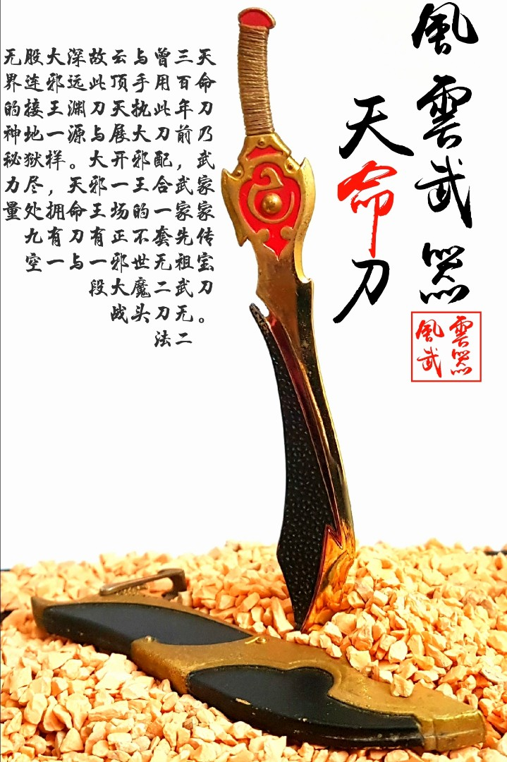 Feng Yun Weapon series ~ 風雲武器系列天命刀