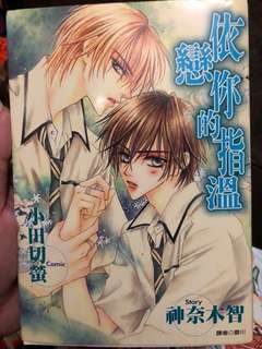 yaoi chinese comic