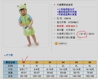 Summerlove專櫃 兒童泳衣 s號 兩件式 連帽 小青蛙