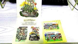 🚝🚉MTR港鐵/地鐵聯乘公益金環保慈善紀念套票(連特有封套)MTR x Carrie Chau插畫師 memorable tickets set