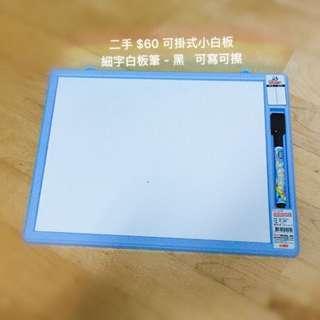 🚚 可掛式小白板  附磁鐵/磁性擦頭白板筆 二手