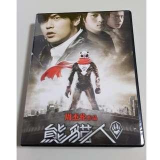 "Original ""Panda Men"" (Jay Chou Production) DVD Set (Postage Included) 原装""熊猫人"" (周杰伦作品)DVD全集 (包括邮费)"