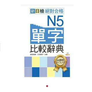 [PO] JLPT N5 VOCABULARY
