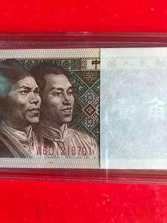 第四套人民幣1角100連號:W6D1218701-800