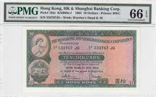 1964 滙豐銀行 $10 PMG 66 EPQ 罕有年份