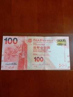 全新:香港中銀紙幣