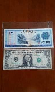 包真:中國銀行外匯劵:10元:1979年出版:/ 美國美金1元:1969年出版:/共2張