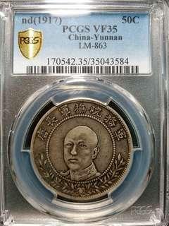 PCGS VF35-唐繼堯三錢六分幣