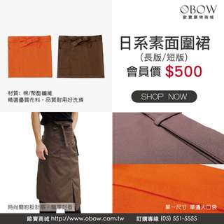 日式素面圍裙(長版/短版)