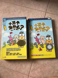 Tell Me Why 十万个为什么 DVD & BOOK