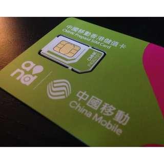 5 Days Sim Card- Hong Kong Only