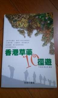 香港草藥10 徑遊