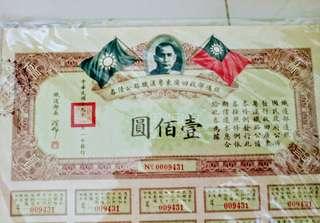 🚚 民國19年 廣東粵漢鐵路公債券100元