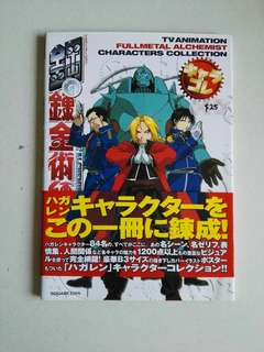 Fullmetal alchemist characters collection book  鍊金術师