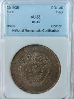 NNC AU 55- 北洋34年七錢二分