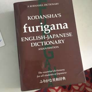 Kodansha furigana English-japanese dictionary (Asian edition)