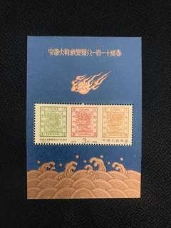 中國大龍郵票發行110周年