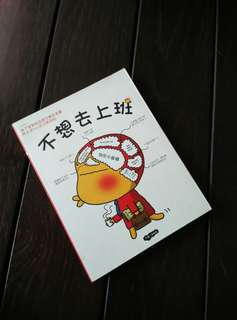 Chinese comic Book - 土豆之上班日记— 不想去上班