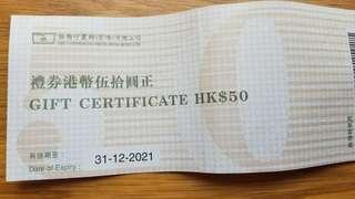 商務印書館禮券HK$50