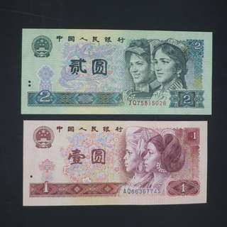 ( EF, 極美 ) 中國第四套人民幣貳圓及壹圓纸幣各一, 共兩張