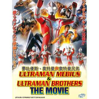 Ultraman Mebius & Ultraman Brothers The Movie Anime DVD