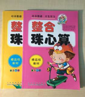 [NEW] Abacus and Mental Arithmetic 整合珠心算 普及上下册