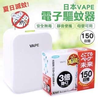 日本VAPE 未來電子驅蚊器150日