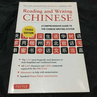 Reading and Writing Chinese: A Comprehensive Guide to the Chinese Writing System (3rd Ed.)