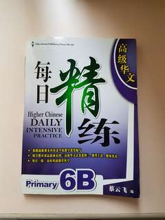 P6 Higher Chinese Assessment Book (UP $12.95)