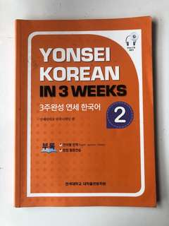 Yonsei Korean in 3 Weeks Book 2