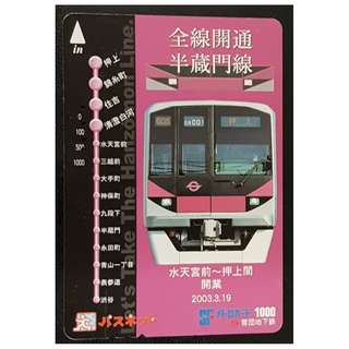 (F01) 日本 火車 地鐵 車票 MTR TRAIN TICKET, $10