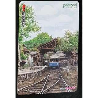 (F01) 日本 火車 地鐵 車票 MTR TRAIN TICKET, $10