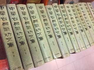 中華古典氣功文庫 (14册全)