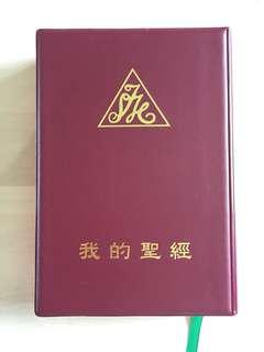 全新聖經 Bible (新約全書)